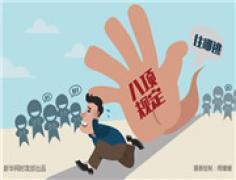 山东5年查处违反中央八项规定精神问题1.9万起