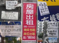 """更放心 山东官方版""""住房租赁平台""""要来了"""