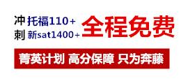 北美菁英计划高分保障 全程免费冲托福110+新sat1400+