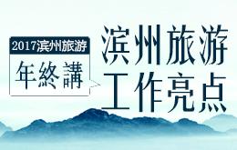 2017年滨州旅游工作亮点