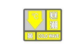 降温20℃还有阵雨 济南市气象局发布寒潮黄色预警