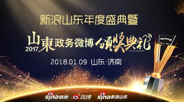龙虎国际政务微博颁奖典礼1月9日盛大开启