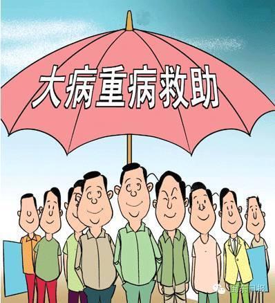 山东省今年将制定困难职工大病救助方法