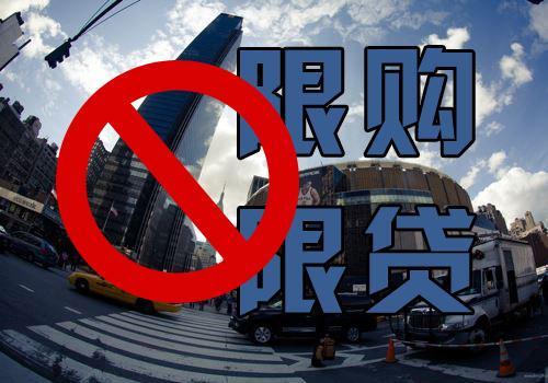 今年山东房地产调控继续分城施策 县市或被限贷限购