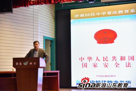 济南回民中学开展《国家安全法》知识专题辅导报告