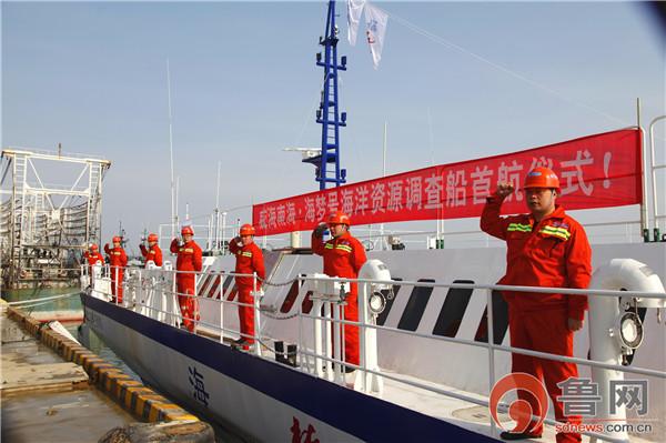 山东首条全知识产权设计科考船首航 赴南中国海考察