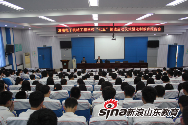 济南电子机械工程学校七五普法启动及法治教育报告会召开