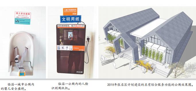 公厕能上网刷脸可取纸 淄博公厕地图正在开发中
