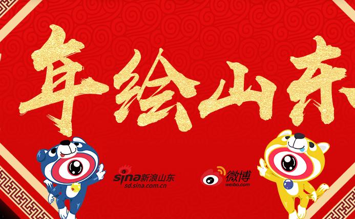 新浪山东新春策划:年绘山东