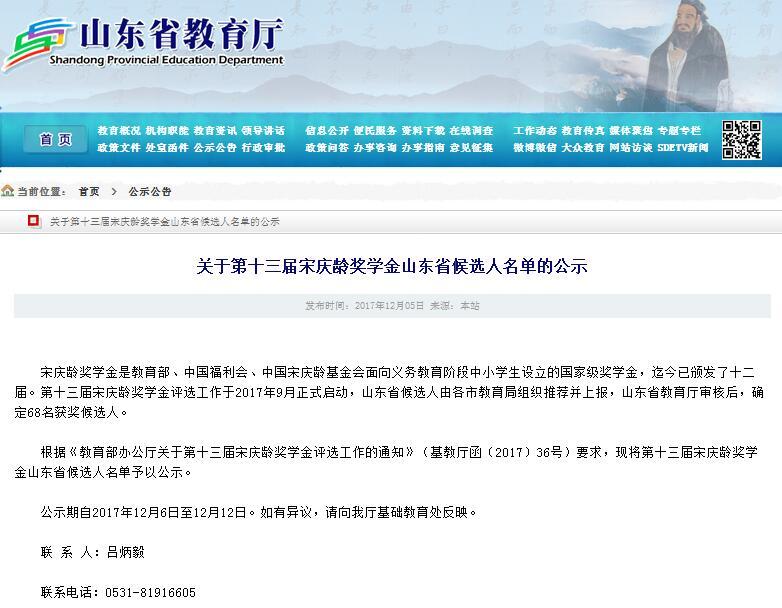第十三届宋庆龄奖学金名单公示 山东68名候选人