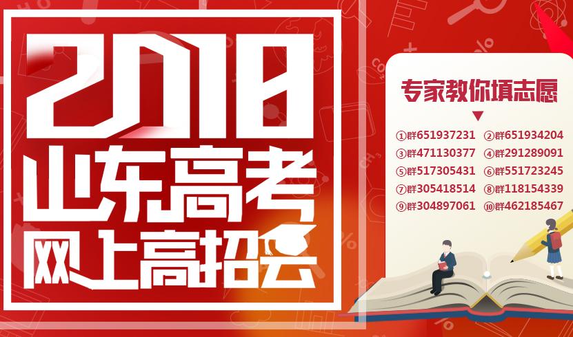 新浪山东2018年山东网上高招会