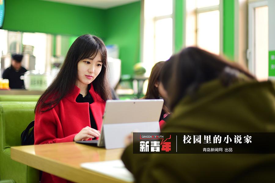 美女学生的江湖梦:青岛姑娘两年写35万字仙侠小说