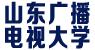 山东广播电视大学