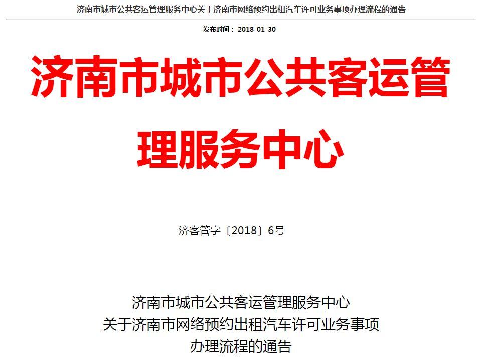 济南网约车办理流程公布 2月1日起正式受理