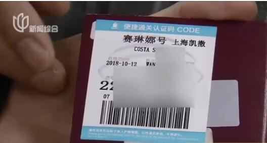 视频:邮轮船票系统试行半年 一票通用快速通关