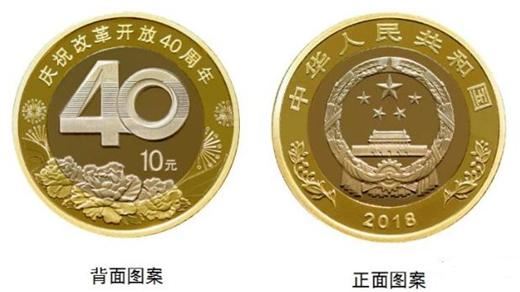 40周年纪念币在沪预约火爆:部分网点一小时内约完