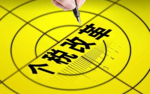 个税累计预扣法增加收入 月收入波动较大者个税降低