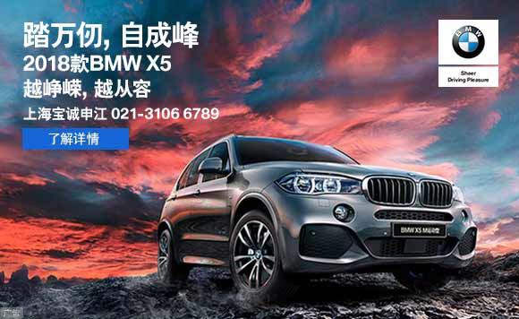 上海宝诚申江 2018款BMW X5 越峥嵘 越从容