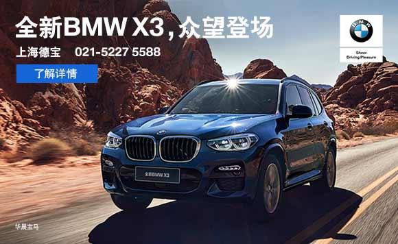 全新BMW X3,众望登场