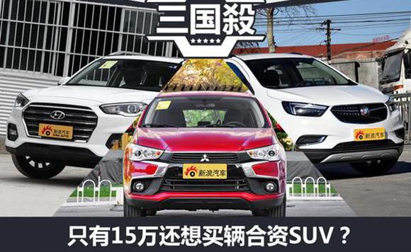 只有15万还想买辆合资SUV?这个可以有