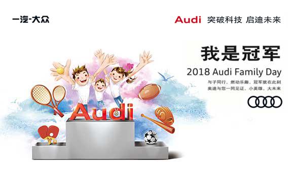 我是冠军——2018 Audi Family Day