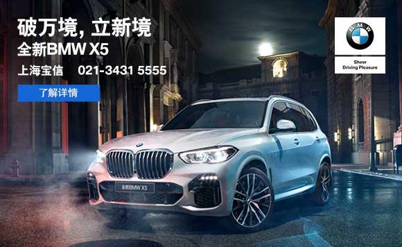 全新BMW X5现已上市