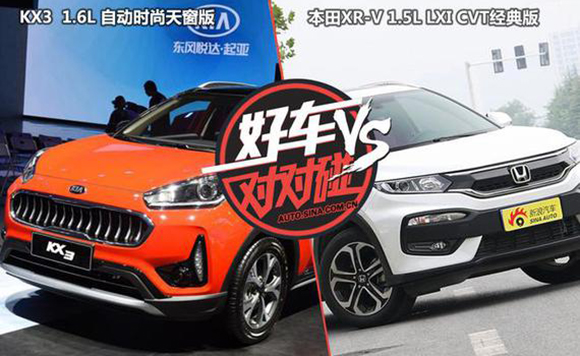 起亚KX3 VS 本田XR-V