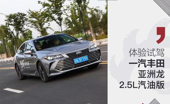 试驾亚洲龙2.5L车型