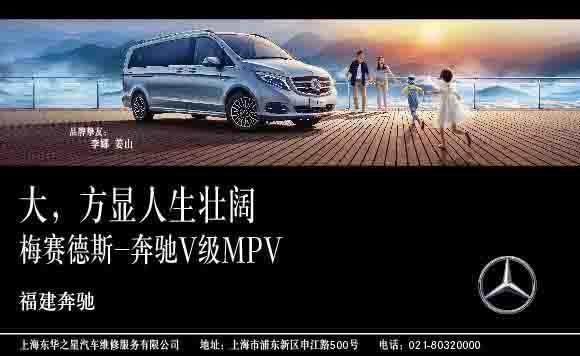 上海东华之星V级MPV邀您鉴赏
