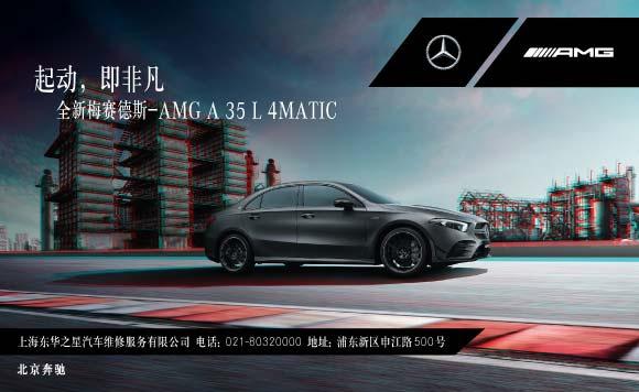 上海东华之星A35L AMG邀您鉴赏