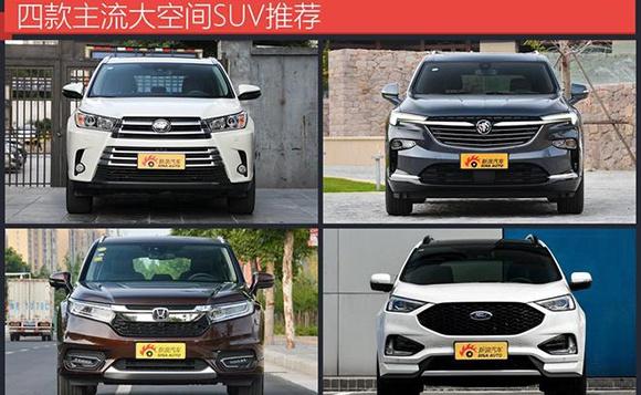 四款主流大空间SUV