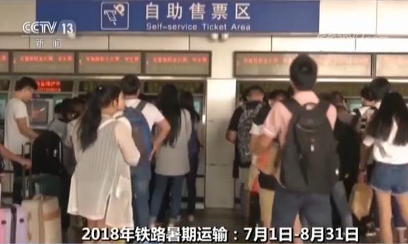 2018年铁路暑期运输:6条城际线路今起实行折扣票价