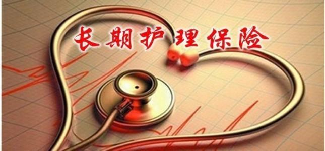 上海长期护理保险总体反响良好 暂不进行较大政策调整