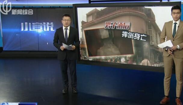 视频:男子酒后摔倒身亡 家属:饭店和同事要担责