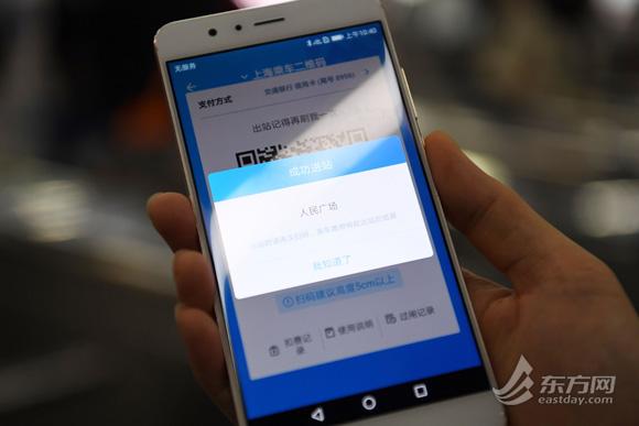 沪杭、沪甬地铁二维码互联互通 将覆盖长三角主要城市