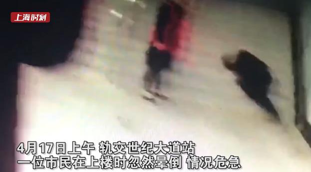 上海一男子地铁站内昏厥 因长时间加班熬夜未吃早饭