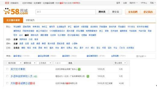 女子来沪找工作 上58同城应聘兼职模特被骗1.4万