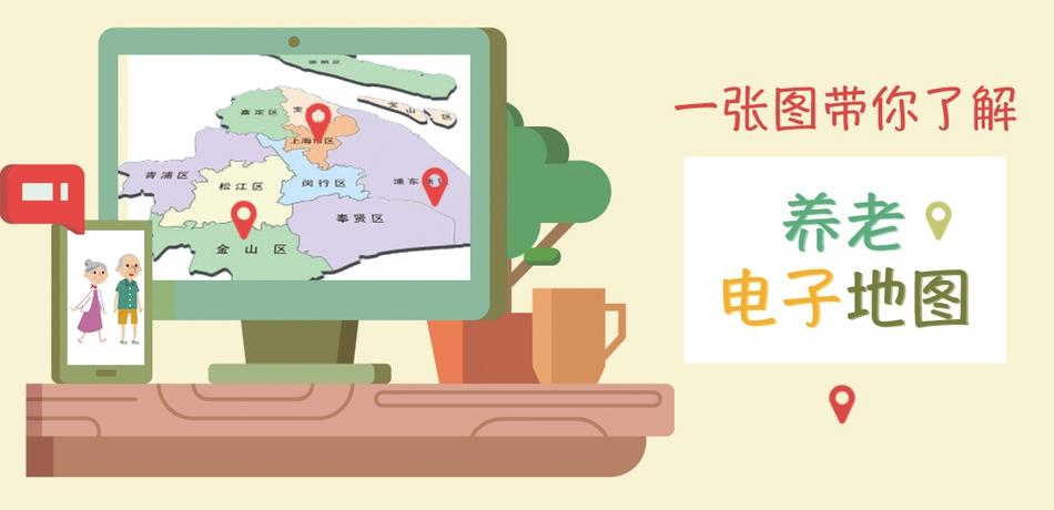 图解上海养老电子地图