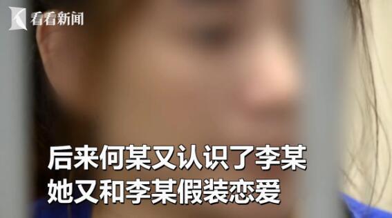 已婚女网恋多人诈骗 男友 愿帮其退赔赃款图片 64639 567x316
