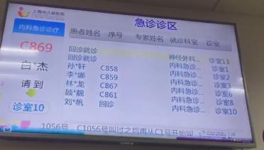 """日晚,上海儿童医院在排队等待看病的人群中发现了一个""""奋笔疾书"""