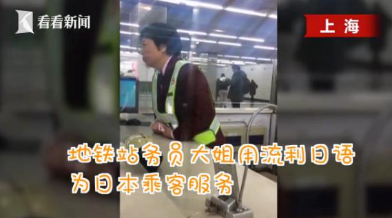 上海地铁站务员阿姨引关注 凭借日语对话视频走红