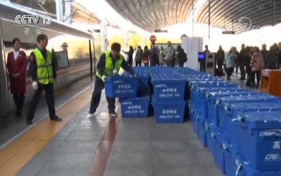 京沪铁路推出行李车冷链快递 扩大高铁极速达服务范围