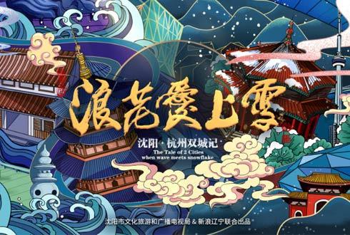#浪花爱上雪#第五季杭州沈阳双城记精彩来袭