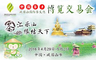 中国茶乡峨眉国际茶文化交易会