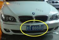 中国内地最贵的车牌