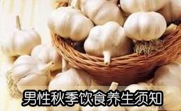 男性秋季饮食养生 多吃5种食物