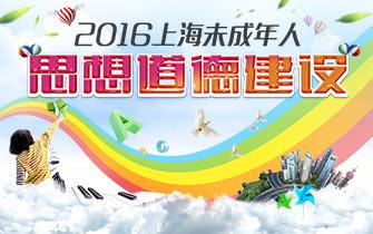 2016上海未成年人思想道德建设
