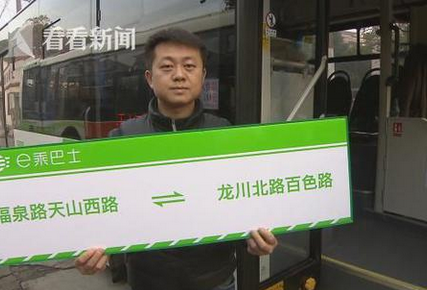 上海e乘定制公交开通3天即停运 遭小区物业阻拦入内