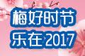 2017第四届上海梅花节