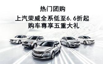 荣威全系车型厂家直销 购车送贴膜